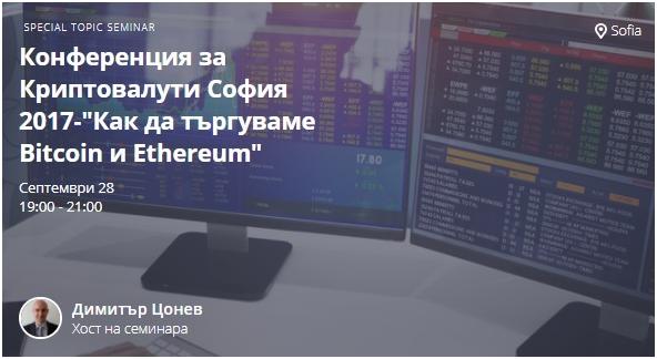 Конференция за криптовалути