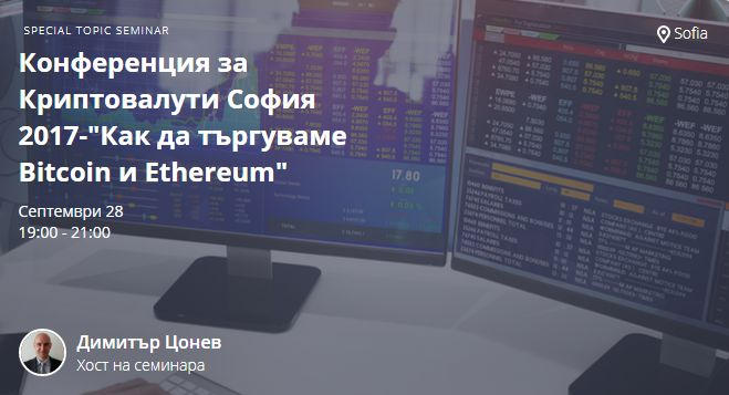 Регистрирайте се за конференцията за криптовалути