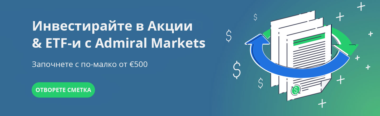 Започнете да инвестирате в акции и ETF-и с Admiral.Invest