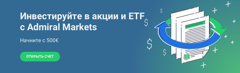 Инвестиции в акции и ETF