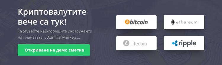 Търгувайте криптовалути на демо сметка