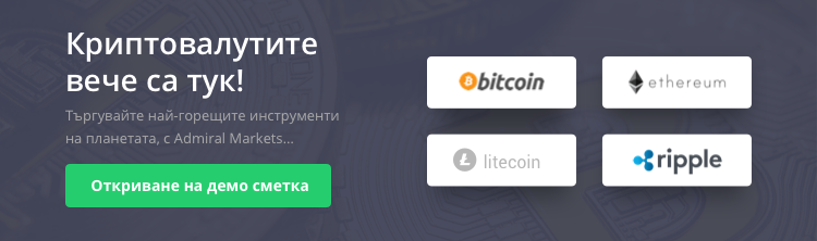 Търгувайте криптовалути с демо сметка