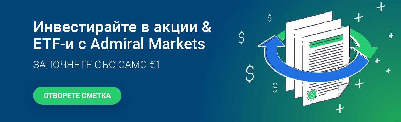 Инвестиции в акции и ETF-и с Admiral Markets
