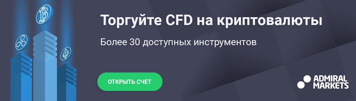 Торговля криптовалютой онлайн
