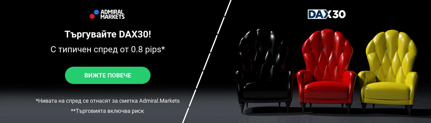 Търгувайте DAX30 с Admiral Markets