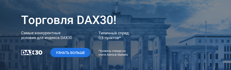 Dax 30 торговать
