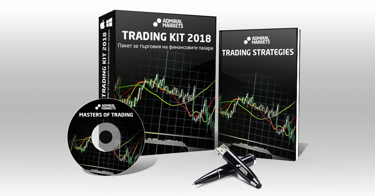 Обучителен пакет 2018 за търговия на финансовите пазари