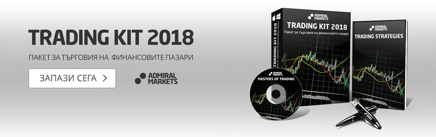 Безплатен Обучителен пакет 2018