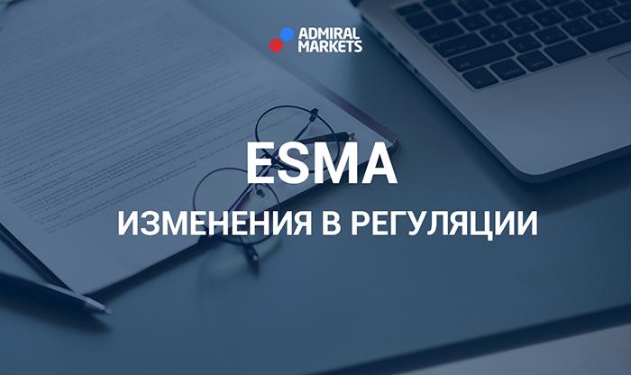 ESMA и регулирование торговли CFD в Европе