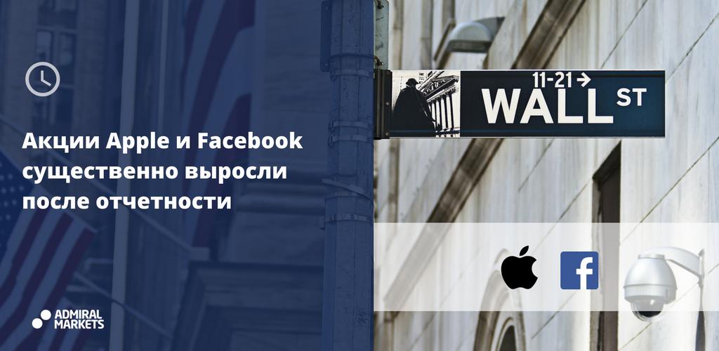 Акции Apple и Facebook существенно выросли после отчетности