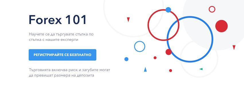 регистрирай се за безплатното обучение на Forex 101