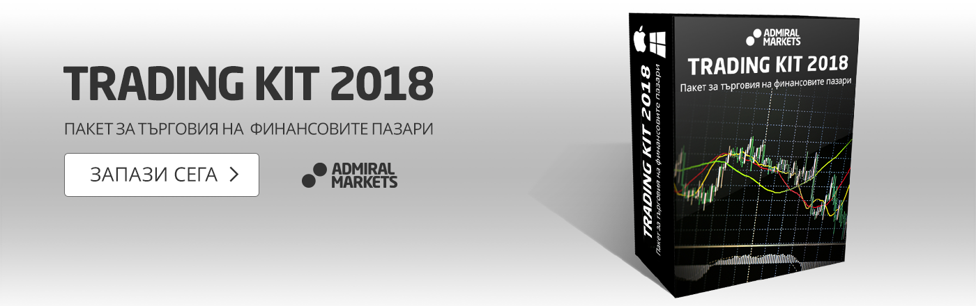Безплатен Обучителен Пакет 2018 от Admiral Markets