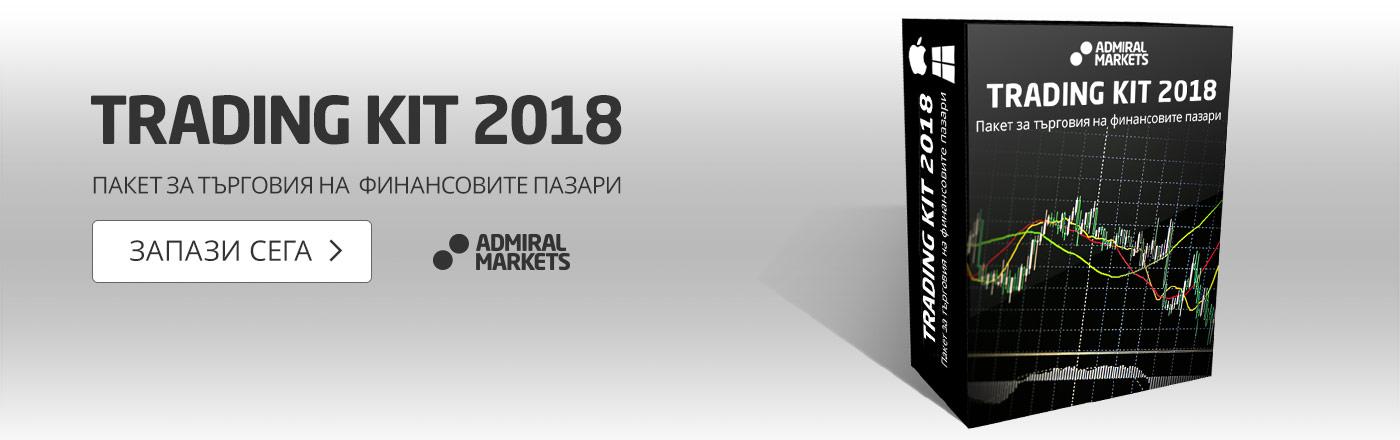 Безплатен Обучителен Пакет от Admiral Markets