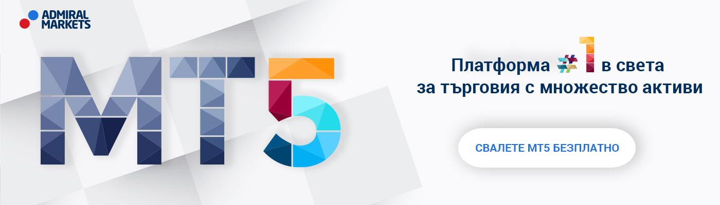 Платформа номер 1 в света за търговия с множество активи - MetaTrader 5