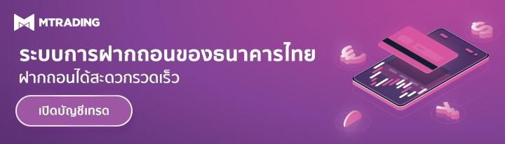 เปิดบัญชีจริง ที่รองรับระบบการฝากถอนของธนาคารไทย อย่างปลอดภัย