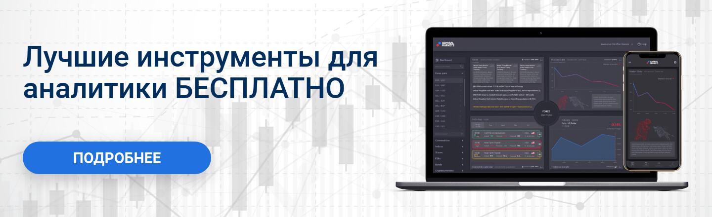 Premium Analytics