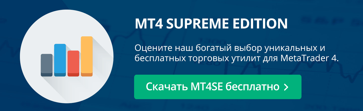 MT4 Supreme Edition - Скачать MT4SE бесплатно