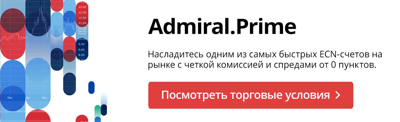 Admirla Prime счет