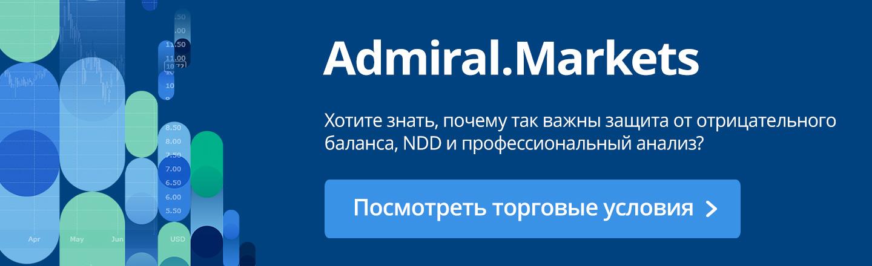 Admiral Markets счет