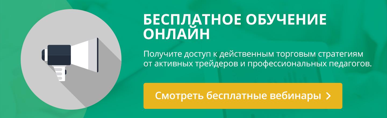 бесплатные вебинары