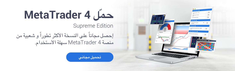 منصة تداول MetaTrader 4 Supreme edition