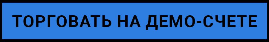 start demo rus