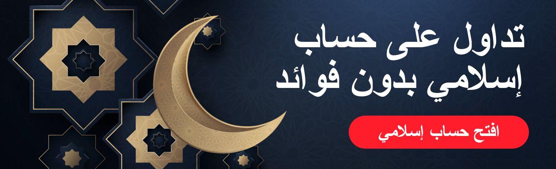 تداول الذهب على حساب اسلامي