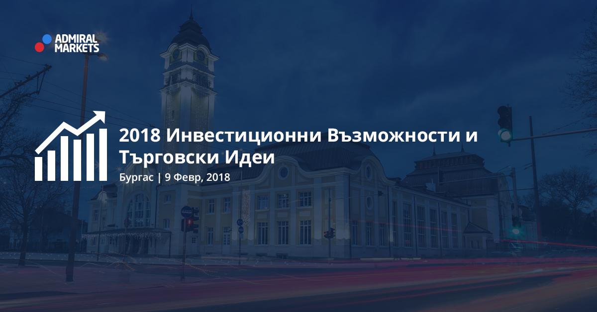 заявете участие за безплатната конкуренция в Бургас
