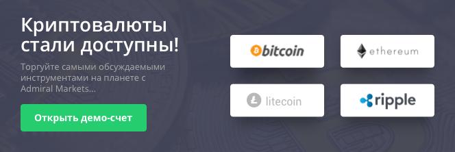 торговля криптовалютами онлайн