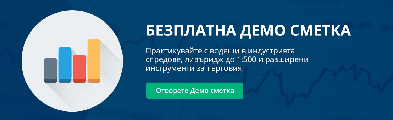 регистрирай безплатна демо сметка