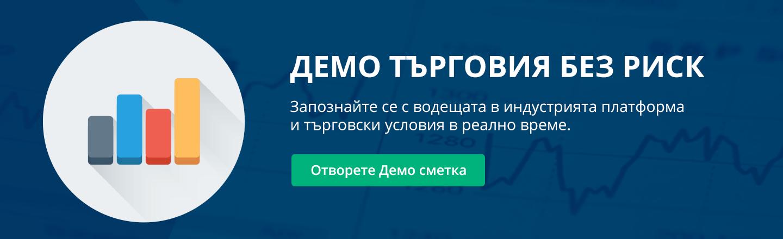 Отворете безплатна демо сметка с Admiral Markets
