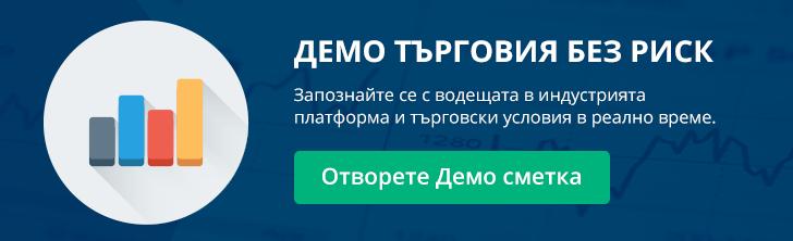 регистрирайте безплатна демо сметка
