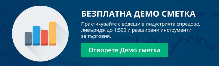 регистрирай безплатно демо сметка за търговия