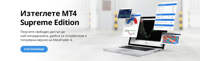Безплатна приставка MetaTrader Supreme Edition