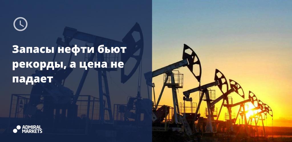 Запасы нефти бьют рекорды, а цена не падает