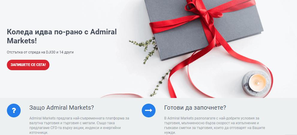 Коледа идва по-рано с Admiral Markets