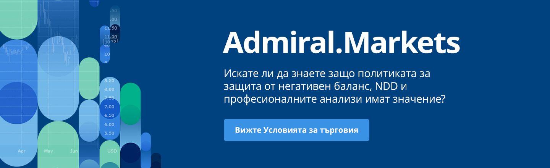 отворете реална сметка при изгодни условия в Адмирал Маркетс