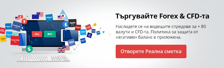 отворете реална сметка за търговия на Forex и CFD пазарите