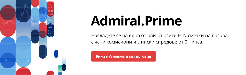 admiral prime сметка