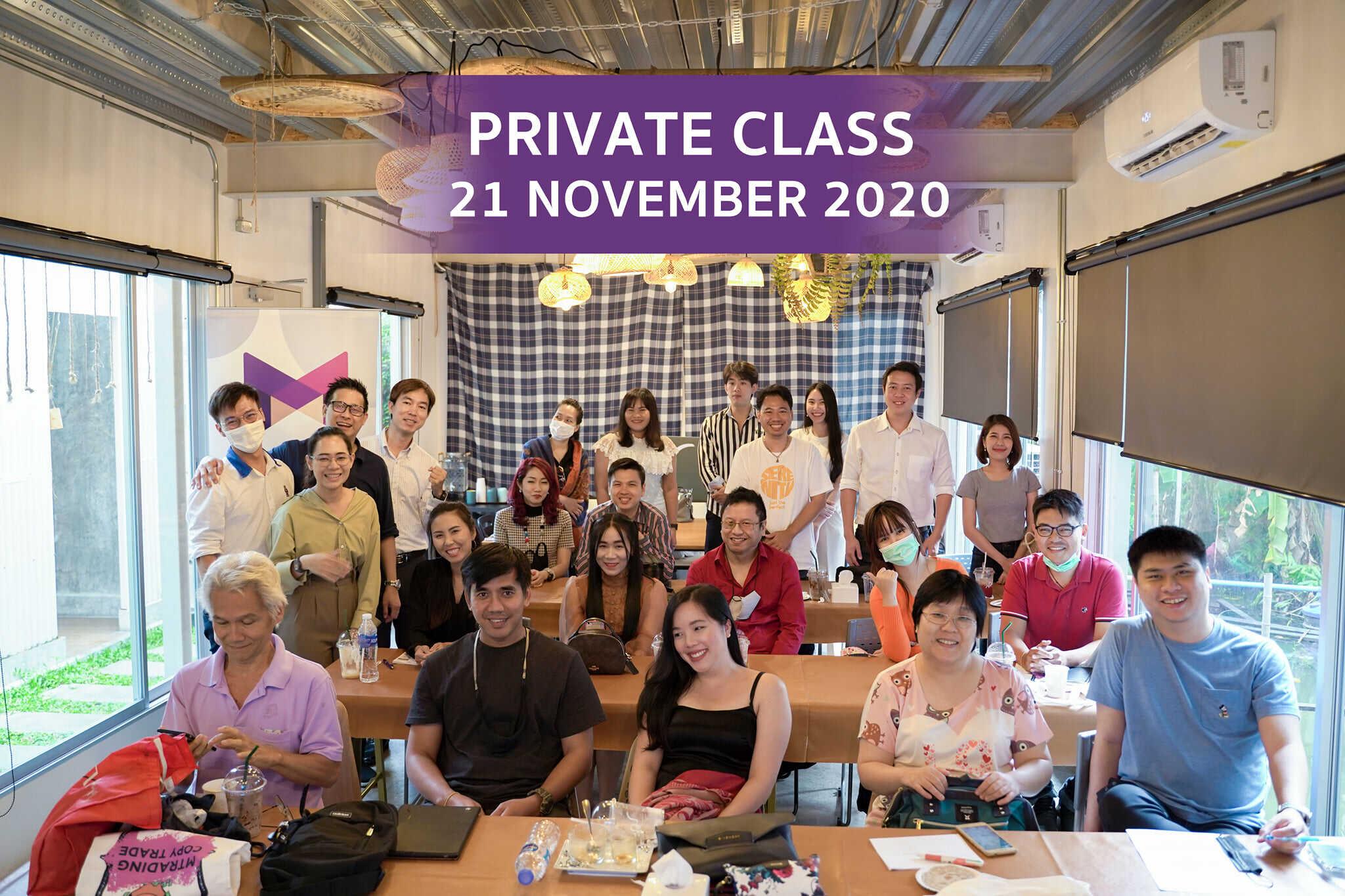 Private Class ครั้งแรกของ MTrading ณ กรุงเทพ