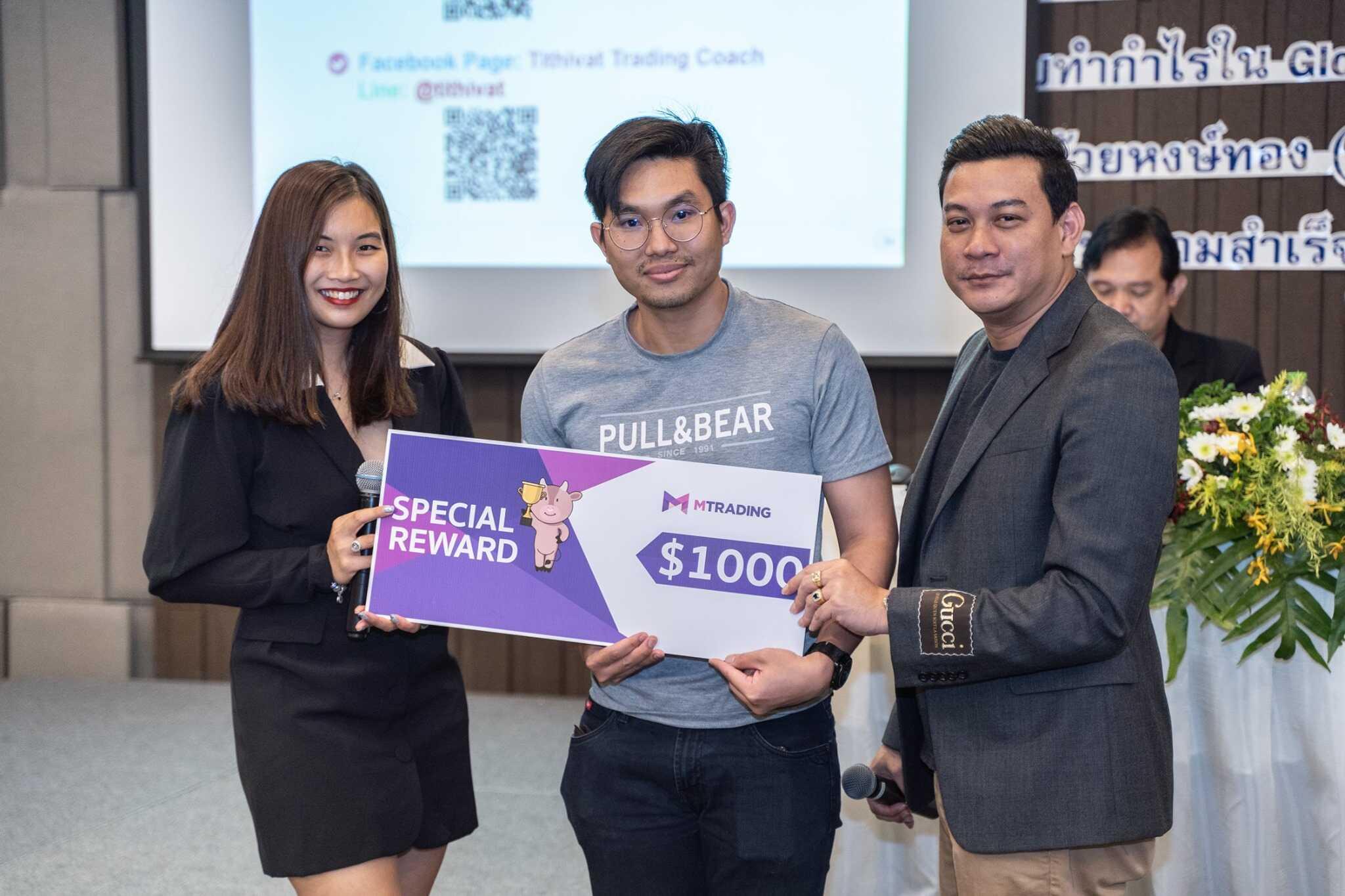 ผู้โชคดีรับรางวัล $1000 ในงานสัมมนา MTrading