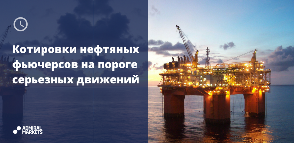 Котировки нефтяных фьючерсов на пороге серьезных движений