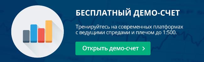 Бесплатный демо счет с Admiral Markets