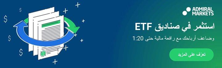 ابدأ تداول صناديق الاستثمار المتداولة ETF