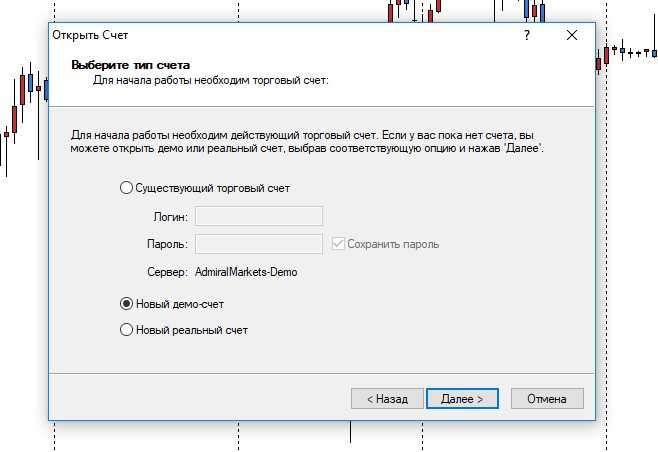Как открыть торговый счет в MetaTrader 4