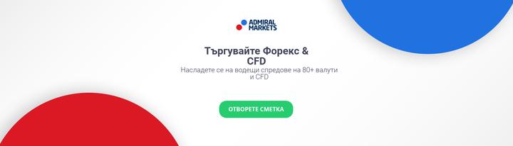 Търгувайте Форекс с Admiral Markets