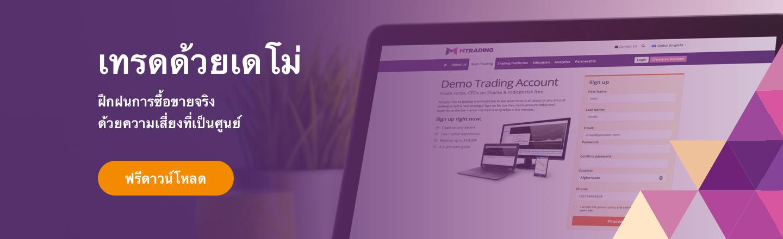 Trade on Demo