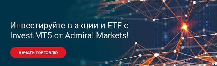 Инвестируйте в акции и ETF с Admirals