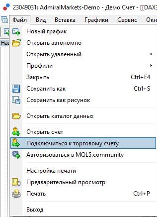 Как войти в MetaTrader 4
