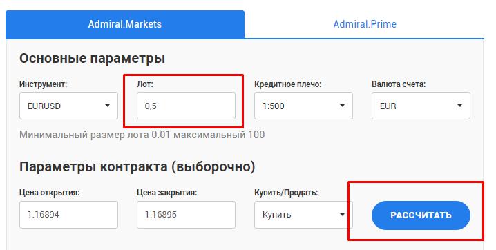 калькулятор лотов Форекс